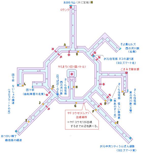 真打 攻略 ウォッチ 妖怪 【3DS攻略】 妖怪ウォッチ2